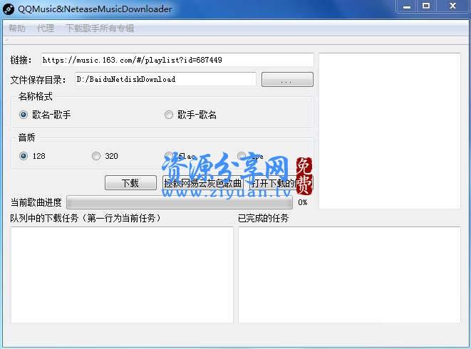 网易云音乐下载器 PC 版