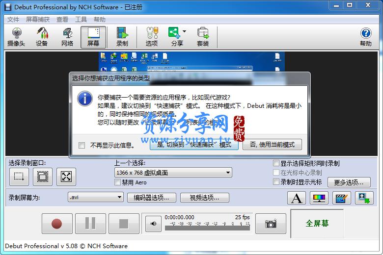 PC 版屏幕录制软件破解版