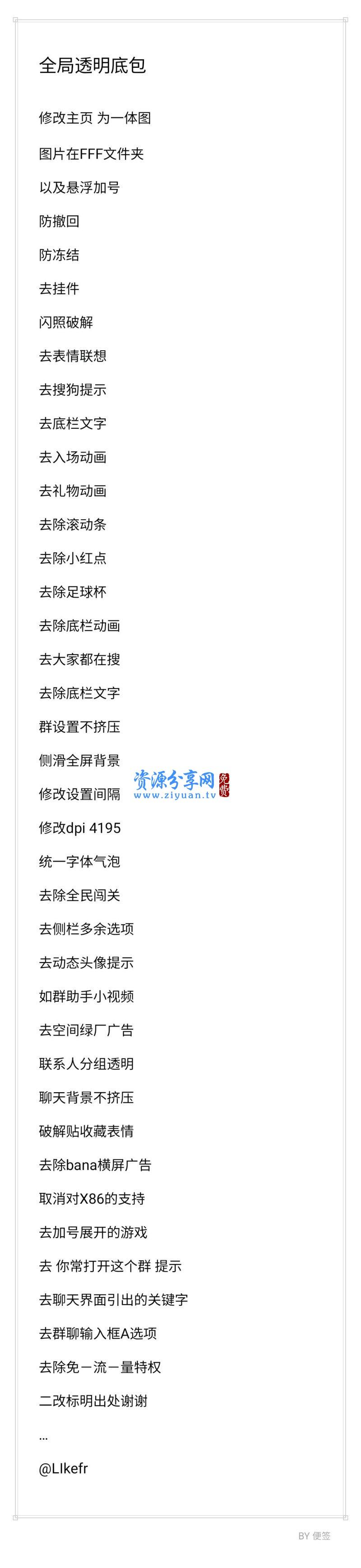 安卓 QQv7.88 防撤回修改版