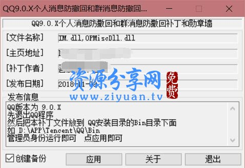 QQ 防撤回 勋章墙补丁 打包