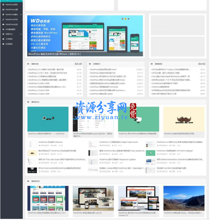 WordPress 博客/杂志/CMS 主题 wpdx