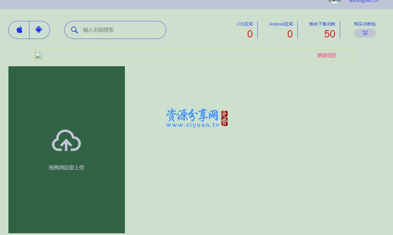 最新精美 UI 界面布局 app 分发平台网站源码