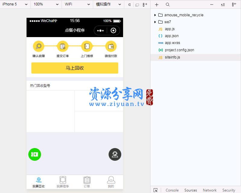 手机回收维修小程序 4.0.6 修改底部菜单重构后台修改分享按钮增加功能
