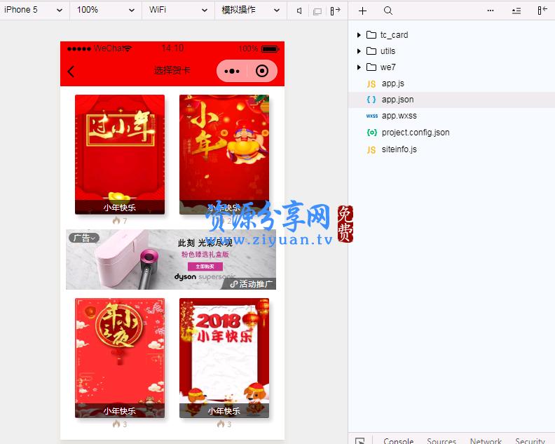 祝福贺卡小程序 4.6.4