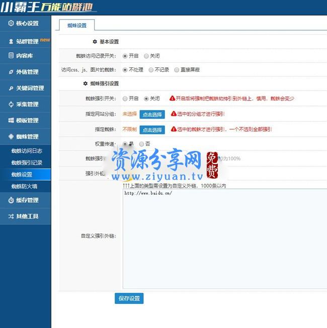 网站独立物流系统 快递企业网站源码(企业erp系统源码) (https://www.oilcn.net.cn/) 网站运营 第8张