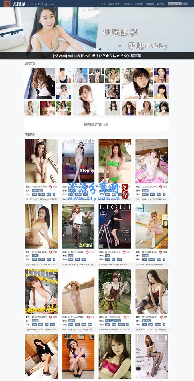 92kaifa 高仿《美图录》大型高清美女图片站网站源码