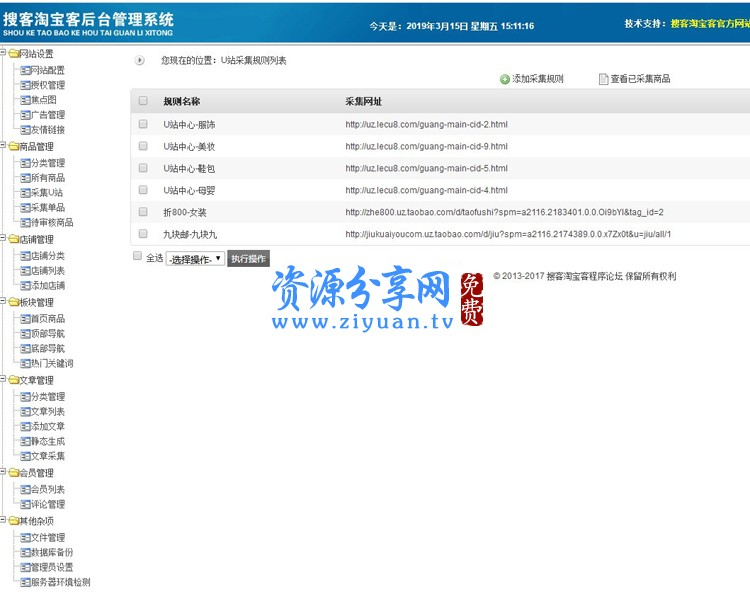 搜客淘宝客最新 V7.0 专业美化版官方正版