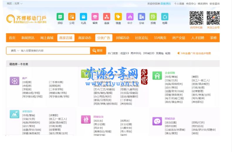 齐博地方门户 v8.0 多城市商业版