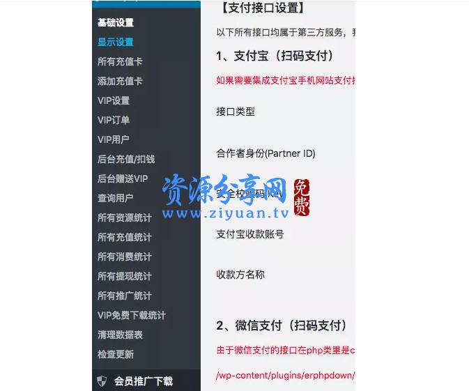 ErphpDown9.2.7wp 插件