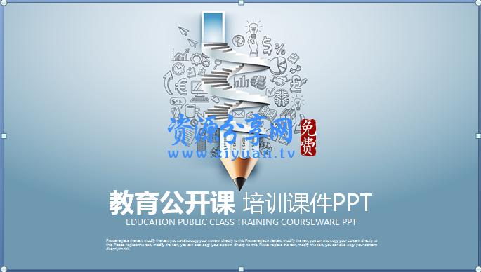 教育公开课 网络授课 PPT