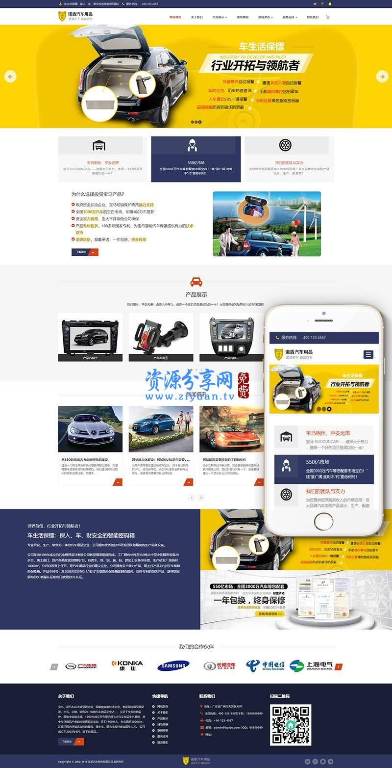 响应式汽车用品配件类网站织梦模板