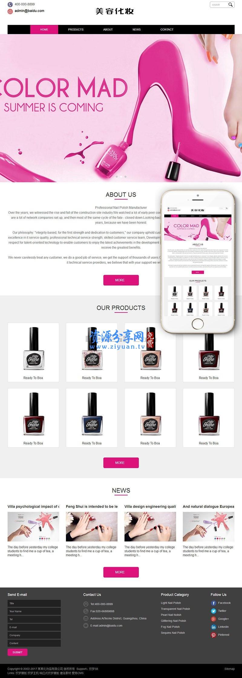 响应式外贸化妆美容产品网站织梦模板