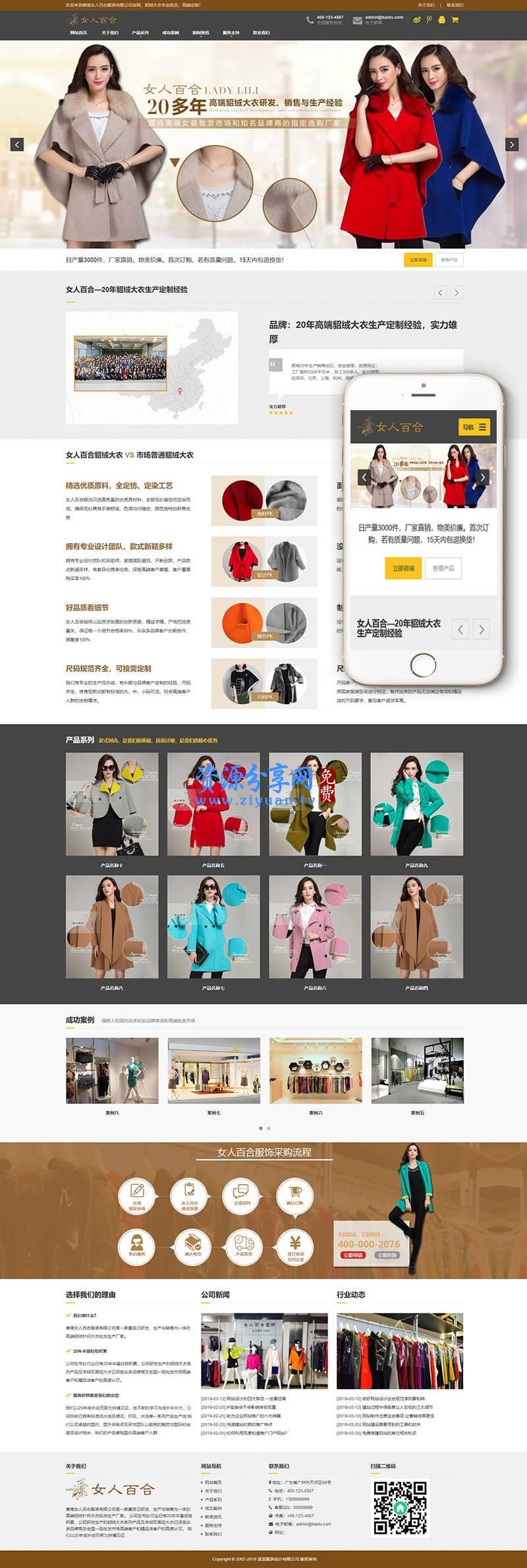 貂绒大衣服装设计生产类网站织梦模板