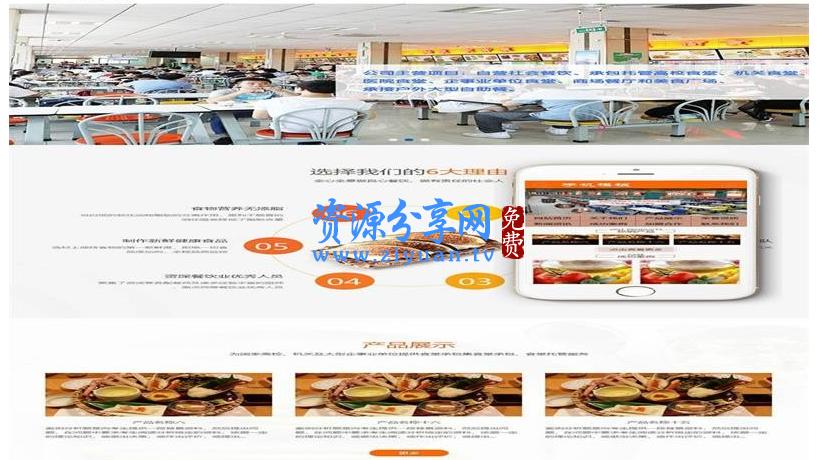餐饮服务管理类网站织梦模板
