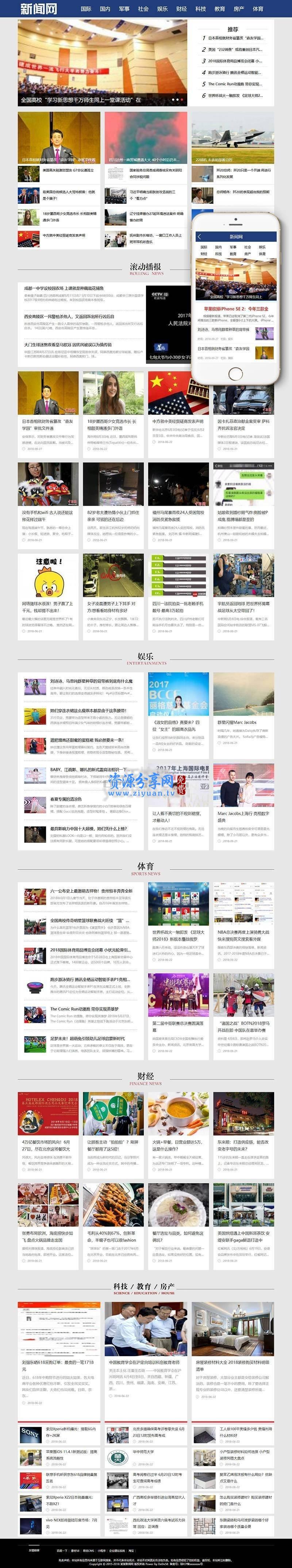 社会娱乐新闻网类网站织梦模板