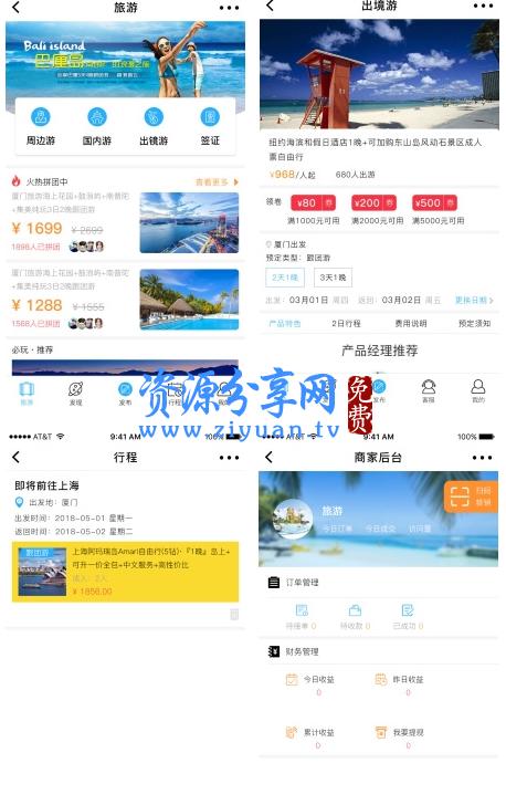 飞悦旅游 1.9.12+分销 1.0.3 小程序