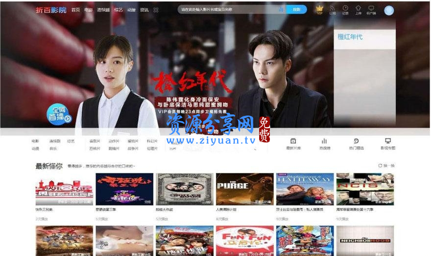 韩剧 TV 视频类网站源码
