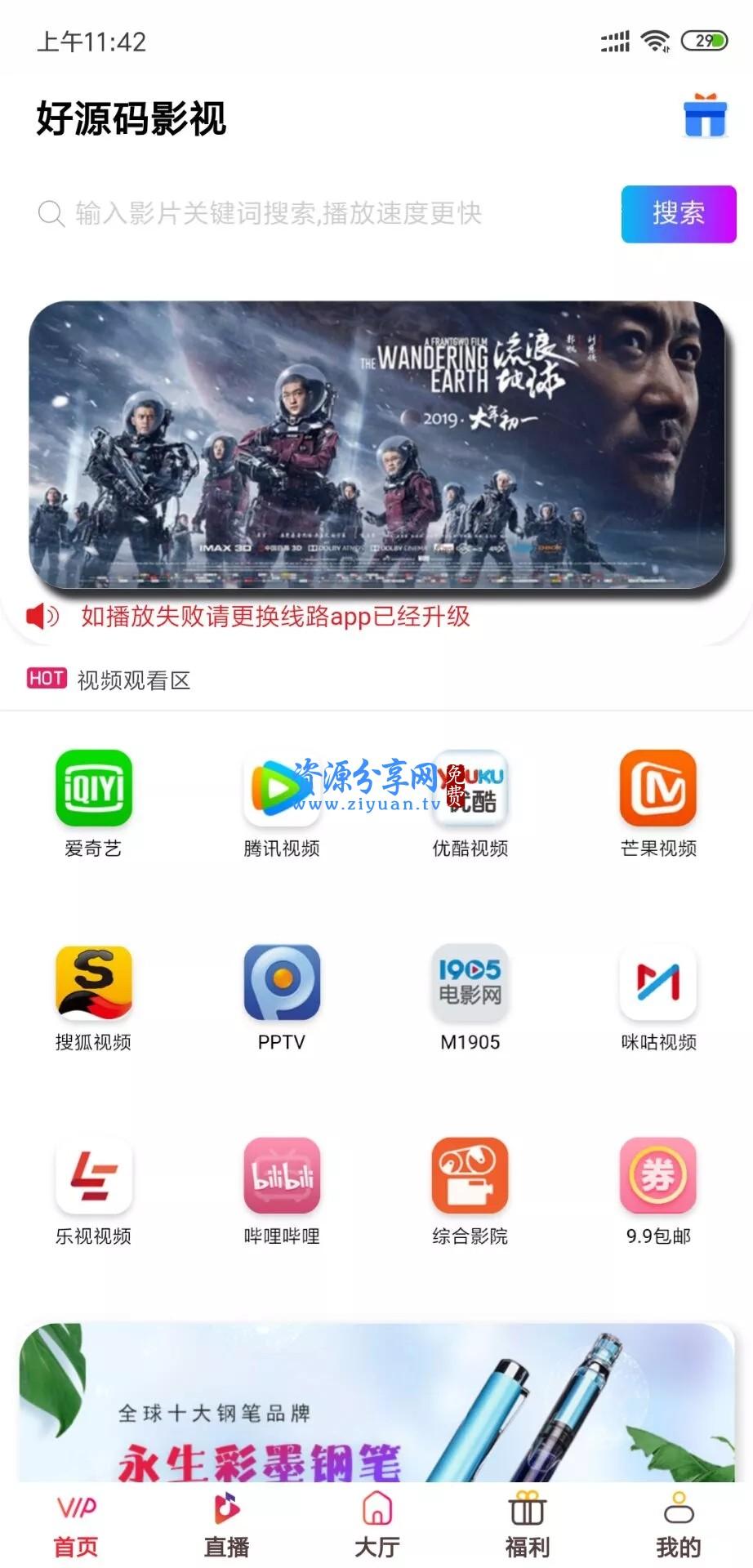 新版影视 app