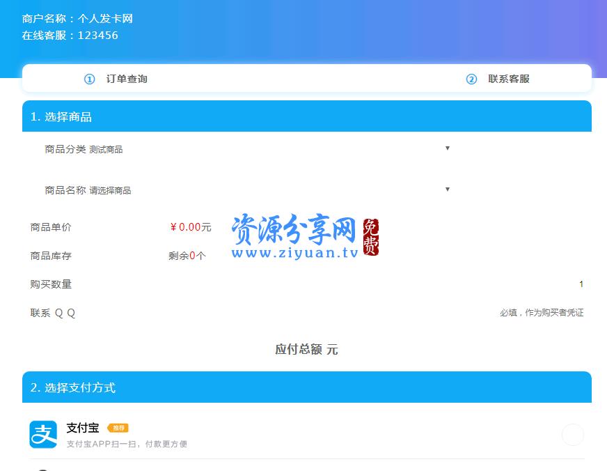 阿洋 6.0 自动发卡 PHP 平台源码