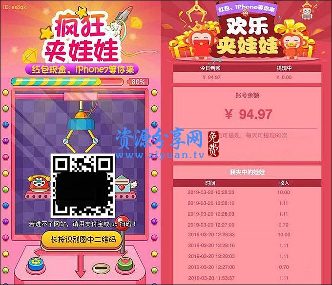 微信夹娃娃抓猴子网络赚钱游戏 2.0 源码