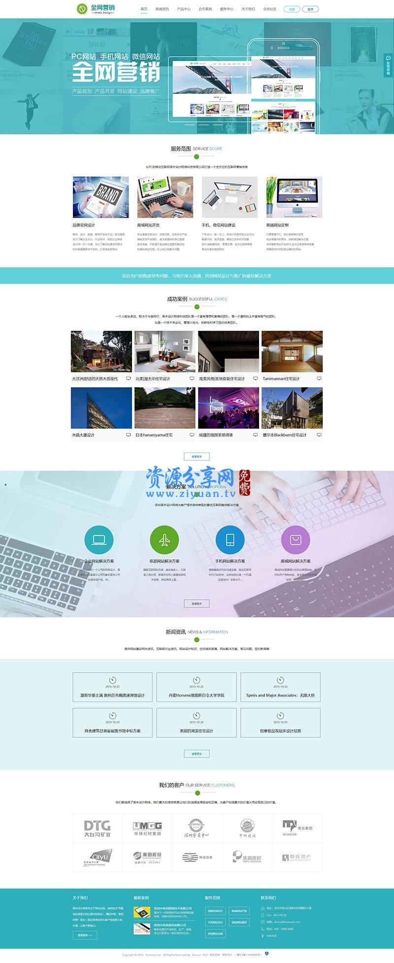 高端企业 _ 全网营销 商业版 V1.0