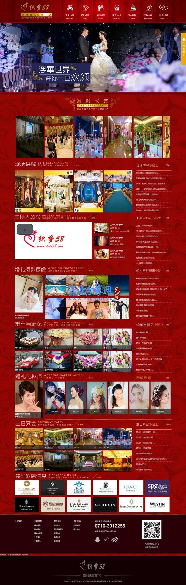 婚庆婚礼策划公司网站织梦模板