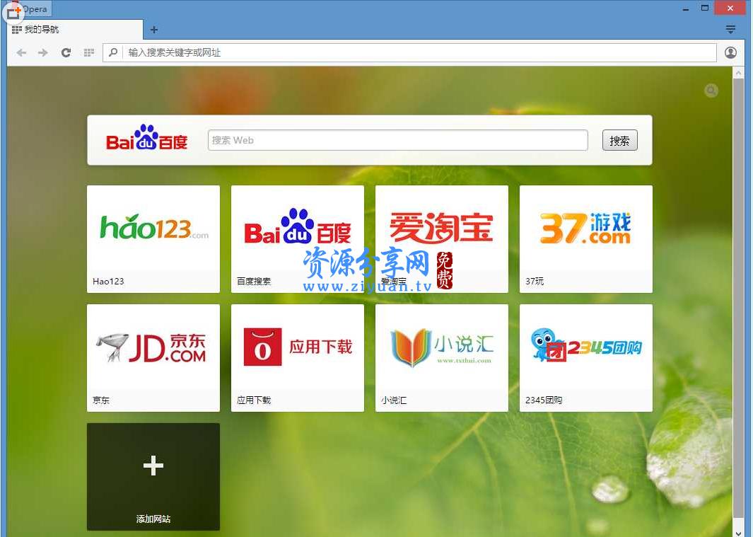 Opera 浏览器 55.0.2994.61 64 位