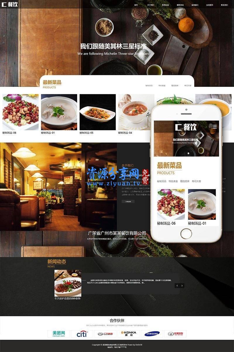 餐饮美食类网站织梦模板