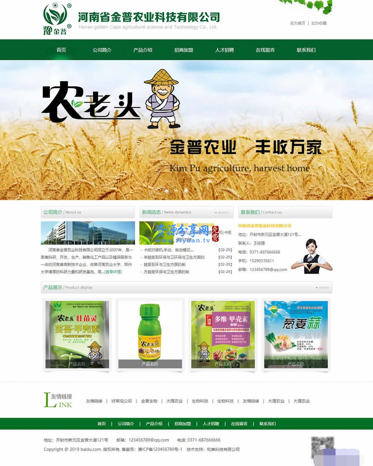 HTML 绿色风格农业科技公司网站模板