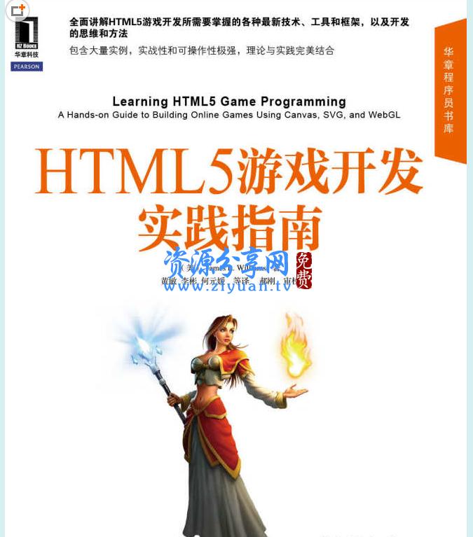 HTML5 游戲開發實踐指南