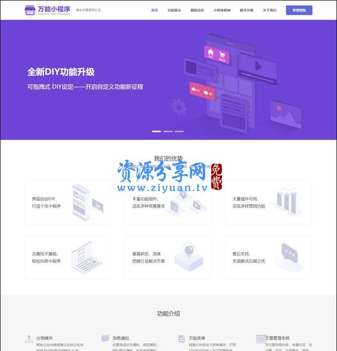 最新 Thinkphp5 内核万能门店小程序