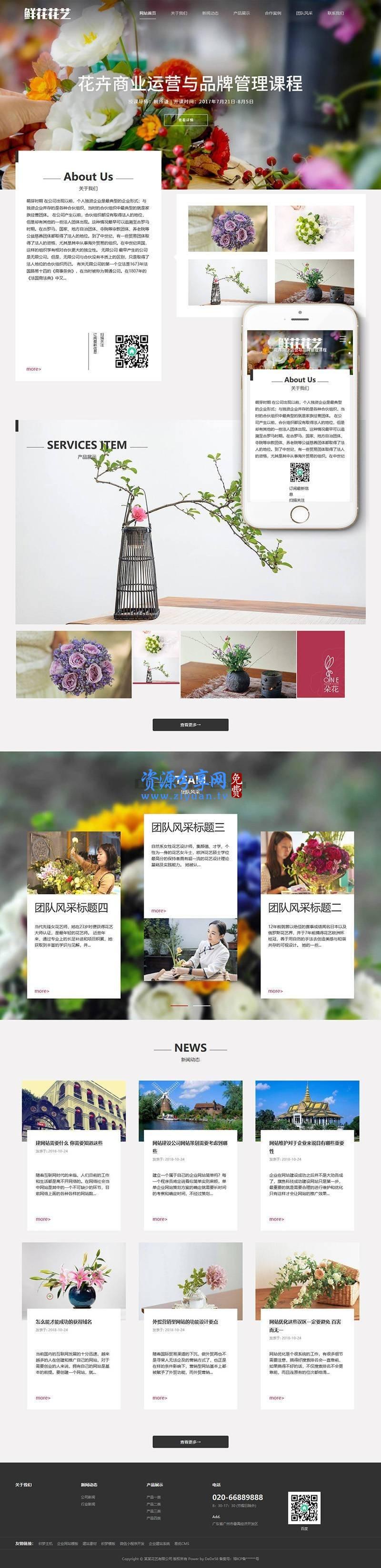 鲜花花艺类网站织梦模板