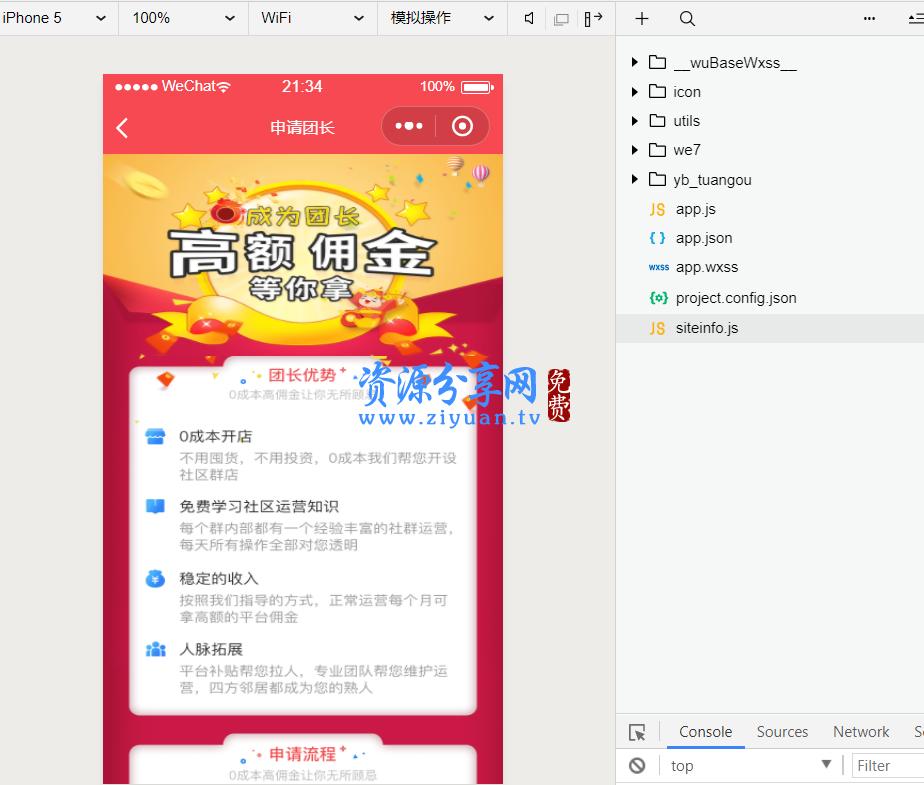 壹佰社区电商小程序 1.0.7