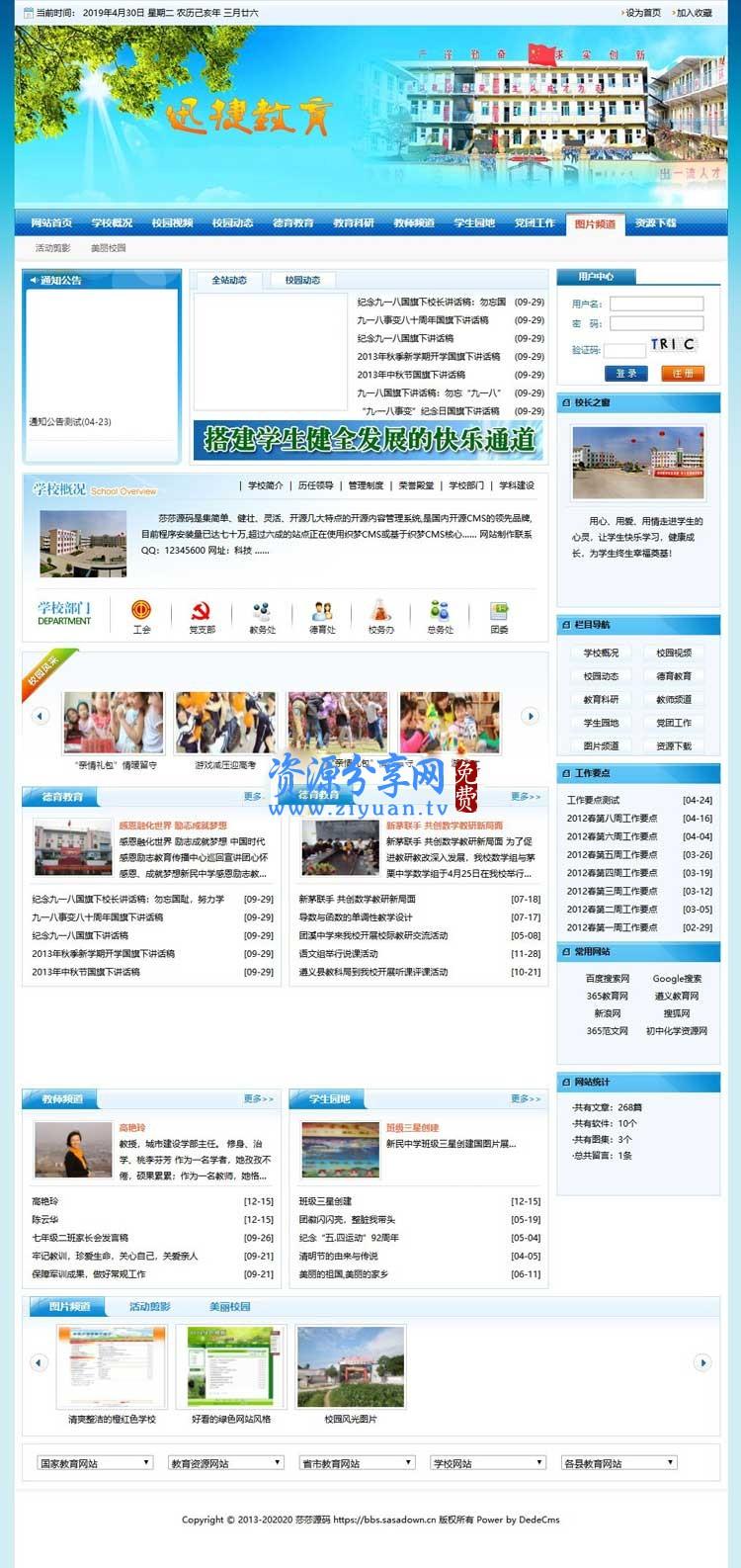 中小学校教育网站源码