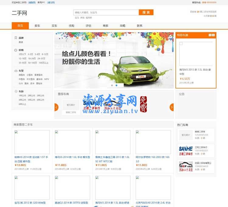 二手车买卖网站源码(带手机版)