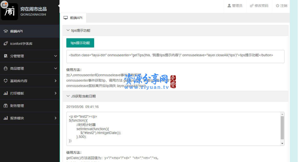 layui 商品后台管理系统 HTML 模板