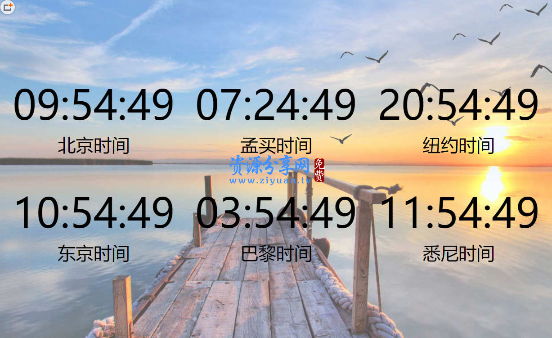 JS 世界时区时间代码