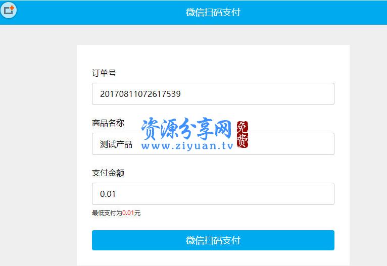 ASP 微信支付接口代码 4.1.5