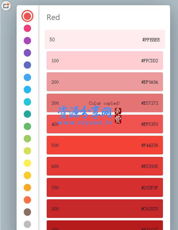 HTML5 颜色代码选取器