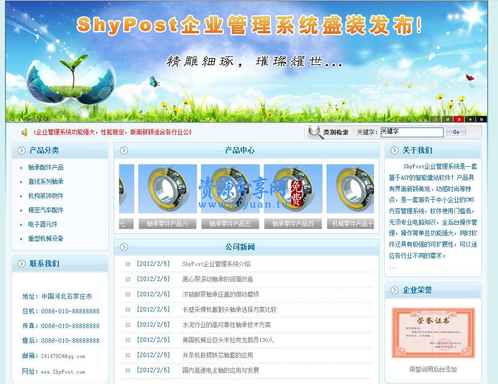 ShyPost 企业管理系统