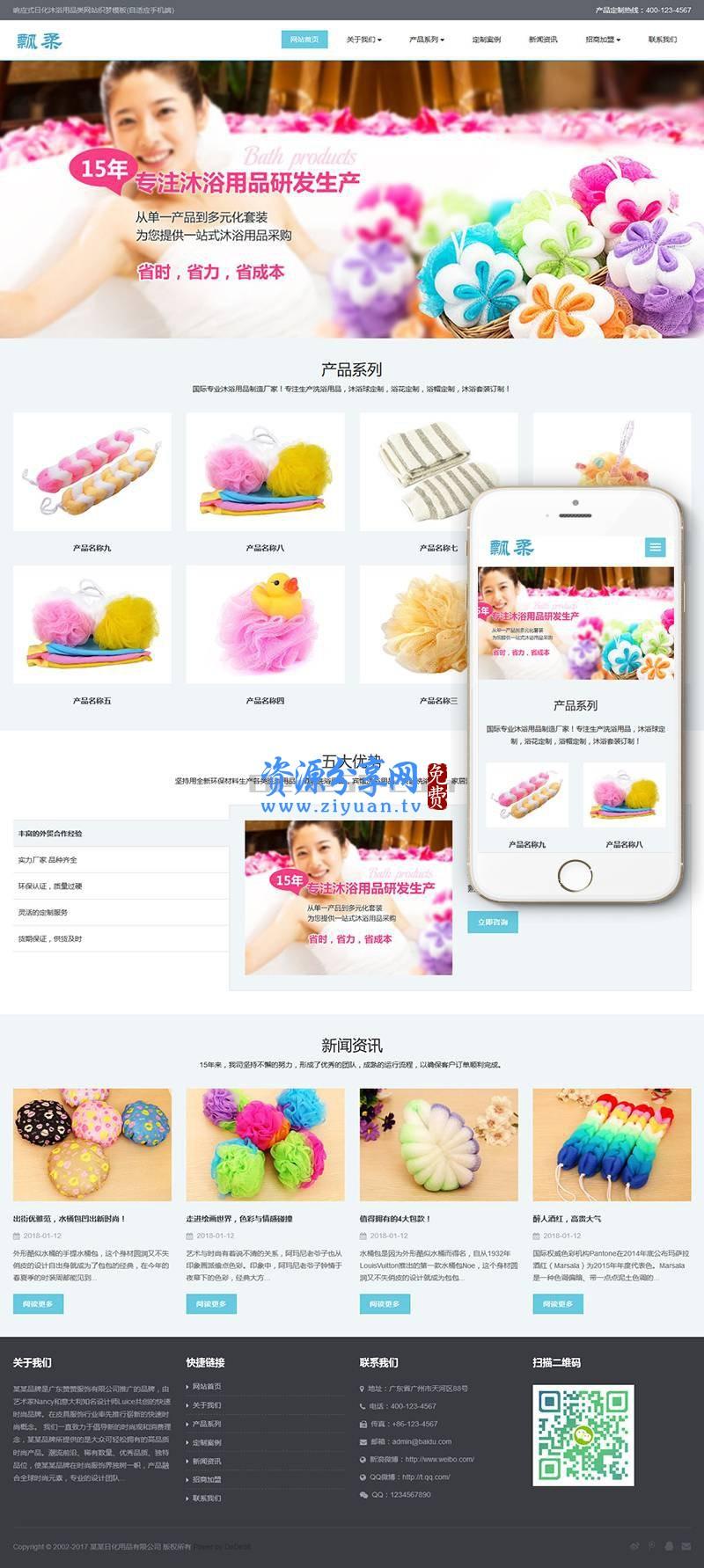 响应式日化沐浴用品类网站织梦模板