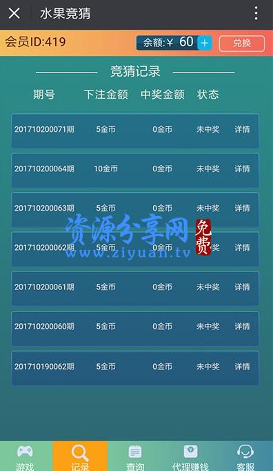 QQ 在线人数竞猜游戏源码 微信 H5 水果机源码