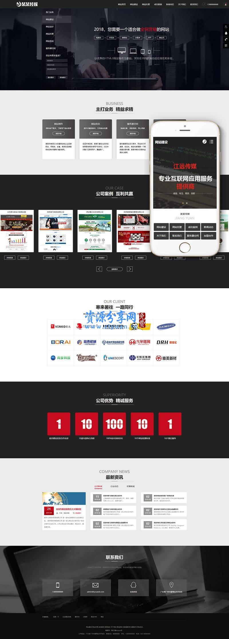 网站建站优化推广类网站织梦 mip 模板