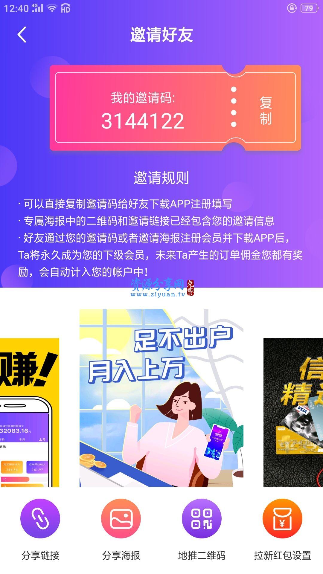 积分商城赛事游戏营销王小程序