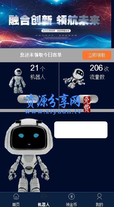 自动挂机赚钱仿鸿海智能广告系统源码无错运营版