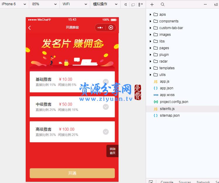 龙兵智能名片个人版小程序 8.3.1