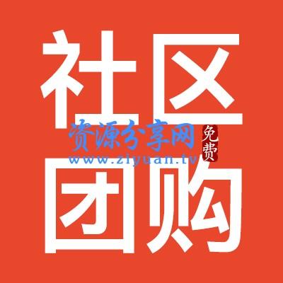 柚子社区团购小程序 3.1.26