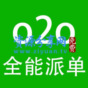 O2O 全能派单高级版 2.0.1