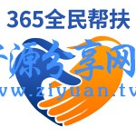 源码 365 全民帮扶 V3.5.11