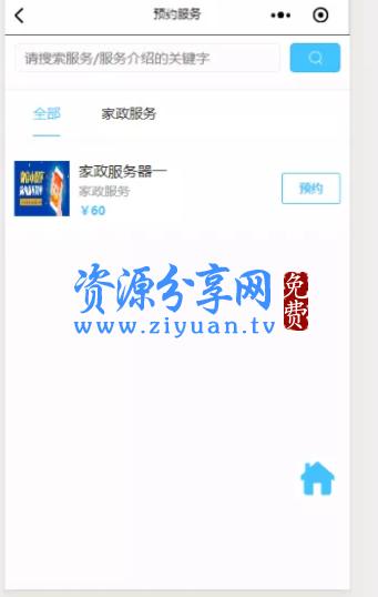 柚子家政小程序 6.1.11
